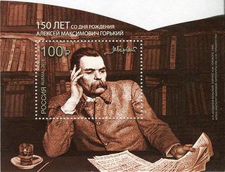 150 лет А. М. Горькому / Магазин маленьких радостей