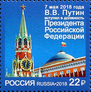 Вступление в должность Президента РФ / Shop of little joys