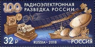 100 лет радиоэлектронной разведке России / Shop of little joys