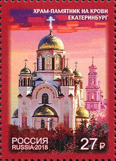 Храм на Крови г. Екатеринбурга / Магазин маленьких радостей